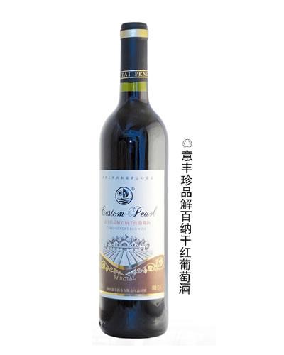 意丰珍品解百纳干红葡萄酒